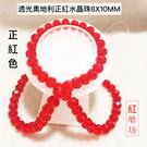 【Ruby工作坊】NO.35R優質不透光鮮紅水晶珠8X10MM一串