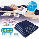 【全館批發價!免運+折扣】(植絨充氣床)(小雙人)氣墊床 充氣床墊 車【BE466】