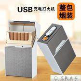 煙盒 20支裝充電煙盒打火機香菸盒