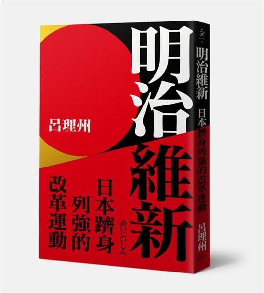 明治維新:日本躋身列強的改革運動