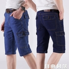 翻蓋多口袋工裝牛仔短褲男五分七分中褲中年爸爸夏季薄款大碼寬鬆 自由角落