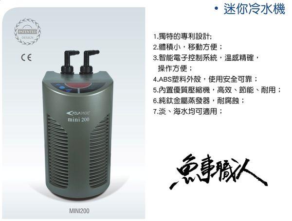 Resun日生 新型冷卻機【MINI200】1/13HP 200L 魚缸降溫 水草海水 龍魚 夏天 冷水機  魚事職人
