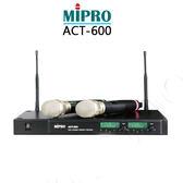 經典數位~MIPRO ACT-600 UHF雙頻自動選訊無線麥克風抗4G干擾