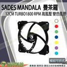 【含稅+刷卡24期】SADES Mandala 曼荼羅 12cm RGB Turbo 模組可拆式變色風扇 (三入組) 送7-11禮卷