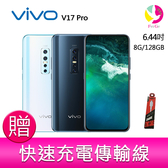 分期0利率  VIVO V17 Pro (8G/128G) 6.44吋 八核心 智慧型手機  贈『快速充電傳輸線*1』