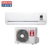 HERAN 禾聯 8-9坪 白金豪華型一對一分離式冷專冷氣 HI-GP50 / HO-GP50