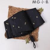 MG 折疊傘-太陽傘遮陽傘防曬防紫外線折疊雨傘