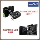 【顯示卡+主機板】微星 MSI GeForce GTX 1050 Ti AERO 4G OCV1 顯示卡 + 微星 MSI B560M PRO-VDH 主機板