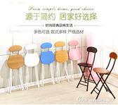 折疊凳子辦公椅折疊椅子家家用餐椅便攜式靠背椅圓凳子(2個裝) 早秋促銷  igo