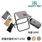 漁拓釣具 HR HCT-2702 [輕量摺疊椅]