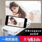 投影機 清華美迅C1微型智慧投影儀家用w...