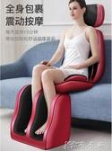 肩頸椎按摩器儀頸部腰部肩部背部腿部多功能全身家用靠墊椅墊  YYJ交換禮物