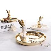 北歐風陶瓷首飾展示架托盤金色兔子收納盤拍攝道具臥室小飾品擺件 小明同學