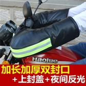 機車護手套加厚把套保暖騎行防水防風男女【步行者戶外生活館】