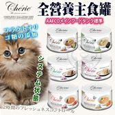 【培菓平價寵物網】Cherie法麗》全營養主食罐天然鮪魚/雞肉慕斯-80g