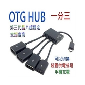 i-wiz  OTG HUB 1對3 充電+供電