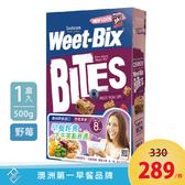 Weet-Bix 澳洲全穀片 Mini (野莓口味) 500公克【單盒】 (澳洲早餐第一品牌)