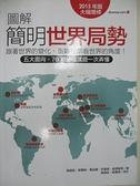 【書寶二手書T3/社會_D64】圖解簡明世界局勢2015年版_古雲秀