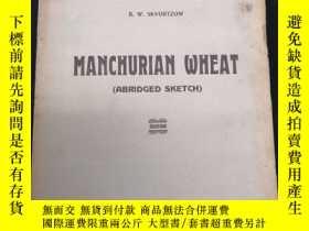 二手書博民逛書店Manchurian罕見Wheat(俄英雙語)Y390555 東省文物研究會 出版1927
