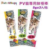 *KING WANG*【單包】魔法村《PV貓專用鮮極棒-鮪魚|海鮮|鮭魚》5gx3入/片 有三種口味 貓適用