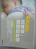 【書寶二手書T8/保健_BL1】這樣做,寶寶超好帶(實踐篇)_許惠珺