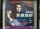挖寶二手片-V04-071-正版VCD-電影【天崩地裂】皮爾斯布洛斯南 琳達漢彌頓(直購價)