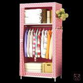 衣櫃簡易衣櫃兒童成人宿舍臥室布衣櫃簡約現代經濟型省空間組裝小衣櫥XW(免運)