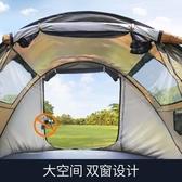 帳篷戶外野營加厚2-3人海邊沙灘防雨防曬雙人野外露營全自動速開 茱莉亞