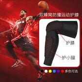 籃球雙重護膝男運動防護膝蓋保暖戶外蜂窩護腿長款防撞男籃球裝備【俄羅斯世界杯狂歡節】