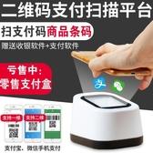 掃碼槍支付盒子二維碼掃描器掃描平臺超市支付用自感應條碼掃描器收款刷卡機平臺式掃碼器