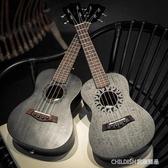 尤克裏裏23寸初學者尤克裏裏21寸小吉他26寸黑色烏克麗麗 童趣潮品