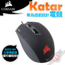 [ PC PARTY ] 海盜船 Corsair Gaming Katar 電競光學滑鼠 8000DPI