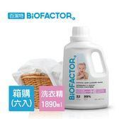 嬰幼兒洗衣精-箱購(六入) Biofactor 加拿大百潔特 小丁婦幼進口