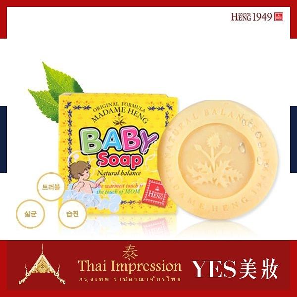 興太太 草本嬰兒香皂 150g 泰國 Madame Heng 施巴 嬌生【YES 美妝】