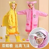 兒童雨衣小童男童女童幼兒園小孩學生防水上學寶寶雨披 color shop新品