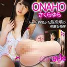 ■■iMake曖昧客■■日本EXE-櫻由羅 ONAHO奇跡の美少女夾吸自慰器