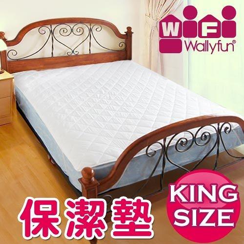 WallyFun 保潔墊 - KING SIZE雙人床(單片標準款)6尺X7尺★台灣製造,採用遠東紡織聚酯棉★
