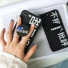 【SZ14】抖音氣囊支架殼黑皮紋軟殼不接受批評 抱怨個屁IphoneX 7 7p 8 8plus手機殼