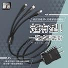 【KooPin】三合一超急速2.4A一體成型插座充電線(Lightning/Type-C/Micro)
