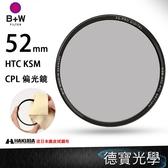 B+W XS-PRO 52mm CPL KSM HTC-PL 偏光鏡 送兩大好禮 高精度高穿透 高透光凱氏偏光鏡 公司貨 風景攝影首選