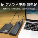 10口USB3.0分線器