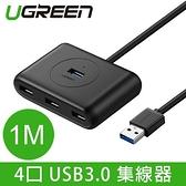 UGREEN 綠聯 4 Port USB3.0 集線器 1m【原價 499 ▼現特價$ 399】