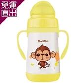 MoliFun魔力坊 不鏽鋼真空兒童吸管杯/學習杯260ml-俏皮猴【免運直出】