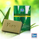 YOKO優菓 蘆薈抗痘煥白皂 ◆86小舖 ◆