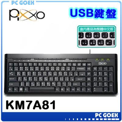 Pixxo KM-7A81 多媒體鍵盤 ☆pcgoex 軒揚☆