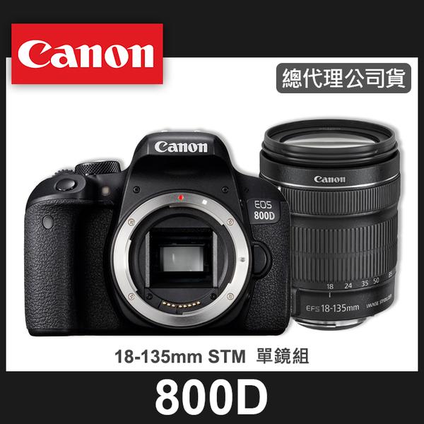 【公司貨送五大好禮】Canon 800D + 18-55mm STM 彩虹公司貨 登錄加碼送原廠包+原鋰6/30止