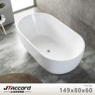 【台灣吉田】06296 壓克力獨立浴缸