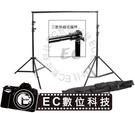 【EC數位】攝影棚套裝 伸縮背景架 280X300cm 兩米八燈架 三節伸縮橫桿 附背袋 棚拍必備