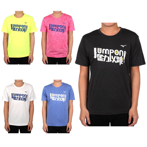 MIZUNO 2017企業排球聯賽 男排球短袖T恤 (免運 T恤 短T 企排 美津濃≡排汗專家≡