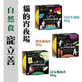 *KING WANG*Natural10自然食-寵立善貓咪主食罐 - 貓的宵夜場 80g 貓宵夜